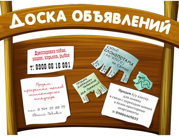 doska-obyavleniy-znakomstv-krasnoyarsk